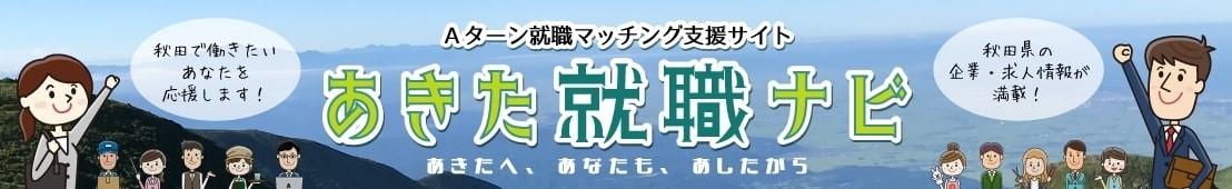 コロナ 秋田 感染 者 市