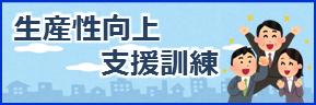 最低 賃金 県 福島