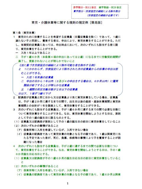 介護 休業 規程 育児 育児・介護休業法の改正について(令和3年1月1日施行)