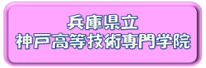 神戸 高等 技術 専門 学院