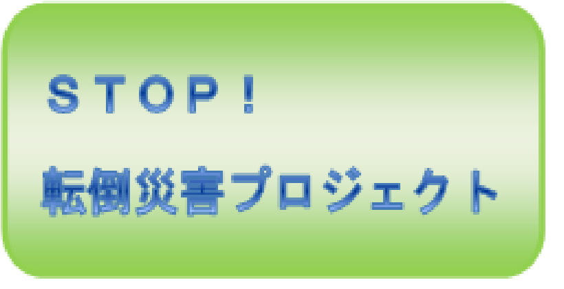 STOP転倒災害プロジェクト.png