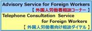 外国人労働者相談コーナー Advisory Service for Foreign Workers  ,  Telephone Consultation Service for Foreign Workers