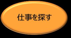 気仙沼 ハローワーク
