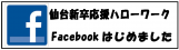 New_Sendai_shinsotu_ouenHW_FaceBook.png