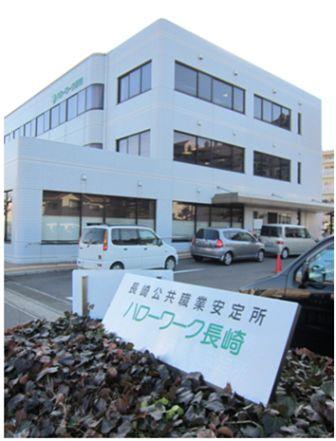 長崎公共職業安定所