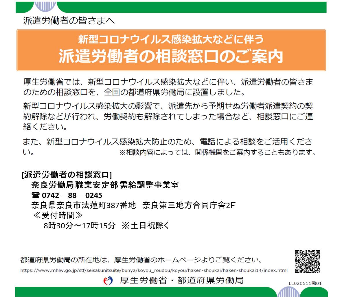 奈良 県 コロナ 感染