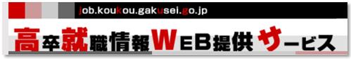 サービス web 提供 情報 高卒 就職