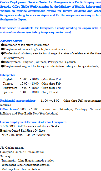 Osaka Employment Service Center For Foreigners Ť§é˜ªå¤–国人雇用サービスセンター