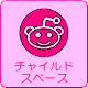 childspace-icon-2.png