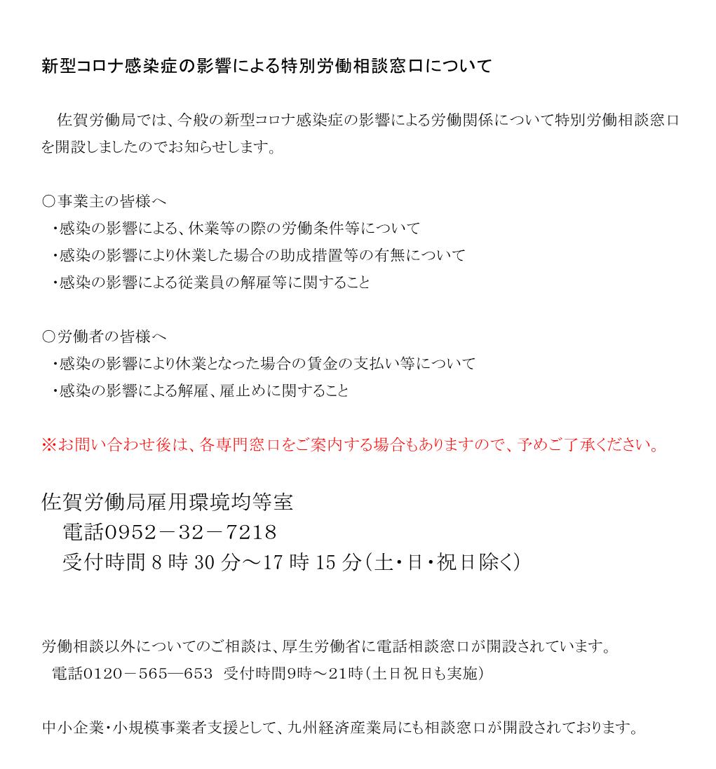 情報 コロナ 最新 佐賀 県