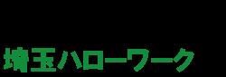 埼玉ハローワーク