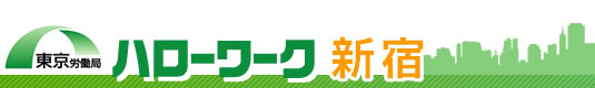 ハローワーク新宿 西新宿庁舎(地図) | 東京ハローワーク