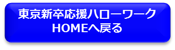 HOMEへ戻る.png