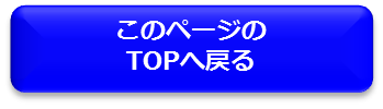 TOPへ戻る.png