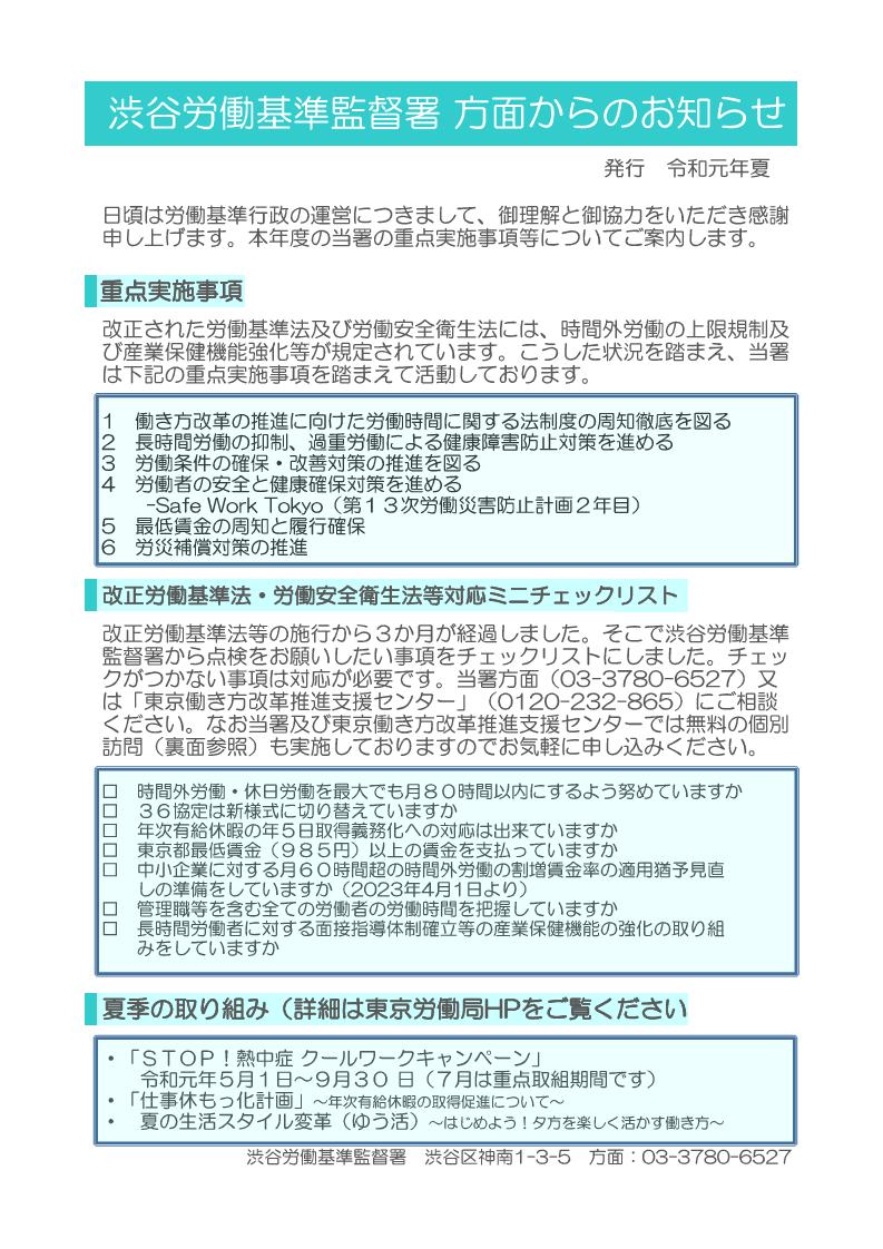 センター 免許 労働 発行 東京 証 局
